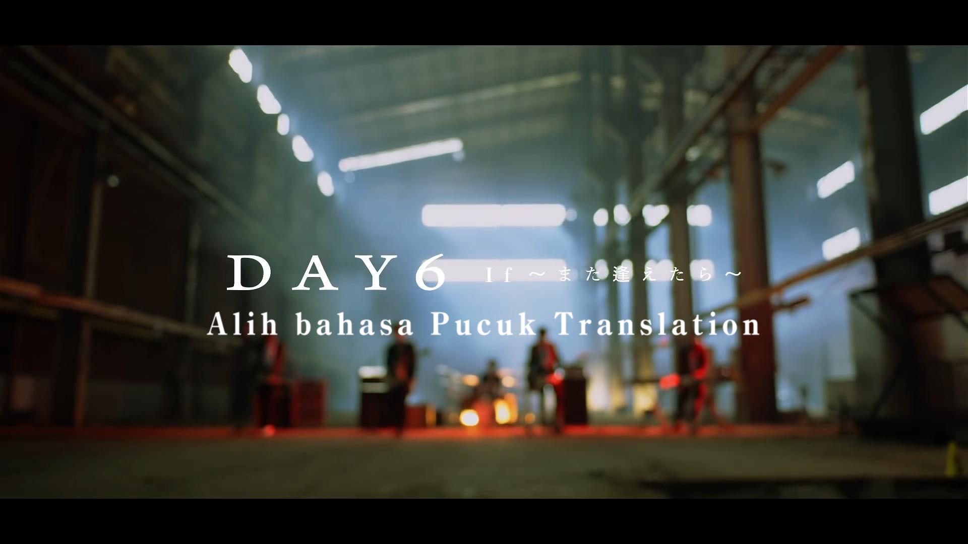 DAY6 – If ~Mata Aetara~