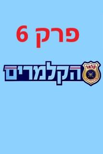 הקלמרים עונה 7 פרק 6 צפה באינטרנט קישור ישיר thumbnail