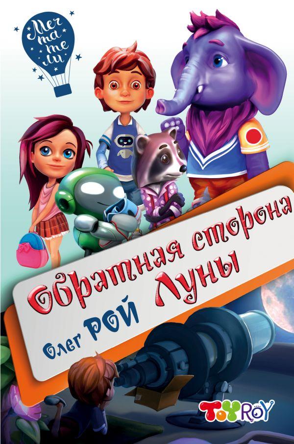 Обратная сторона Луны - Олег Рой