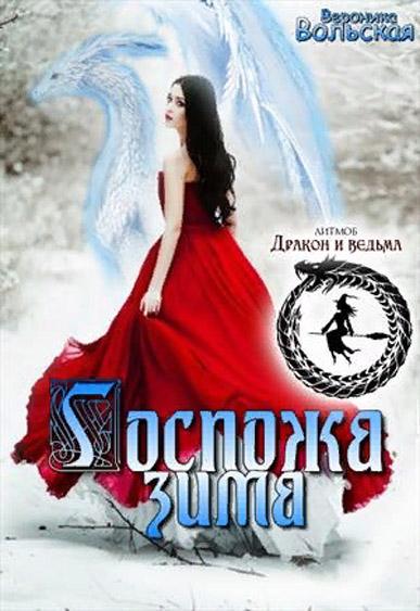 Госпожа зима - Вероника Вольская