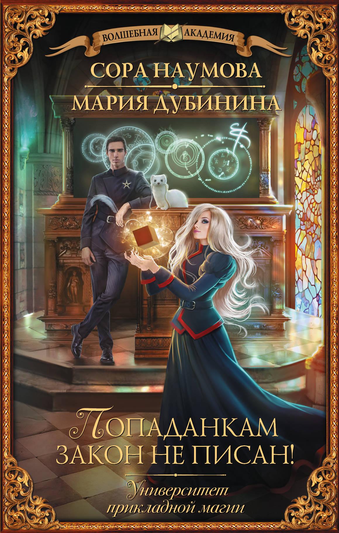 Сора Наумова, Мария Дубинина «Университет прикладной магии. Попаданкам закон не писан!»