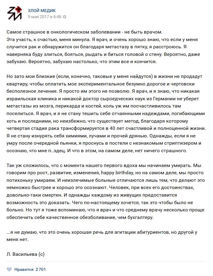 Лінчевський відповідав на закид Рахункової палати щодо нераціональних витрат на лікування онкохворих, і сенс у тому, щоб намагатися врятувати людей, - спікер МОЗ Ябчанка - Цензор.НЕТ 1632