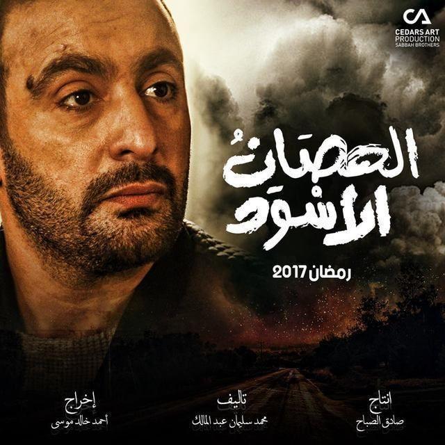 El-Hosan