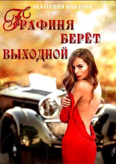 Графиня берет выходной - Екатерина Павлова