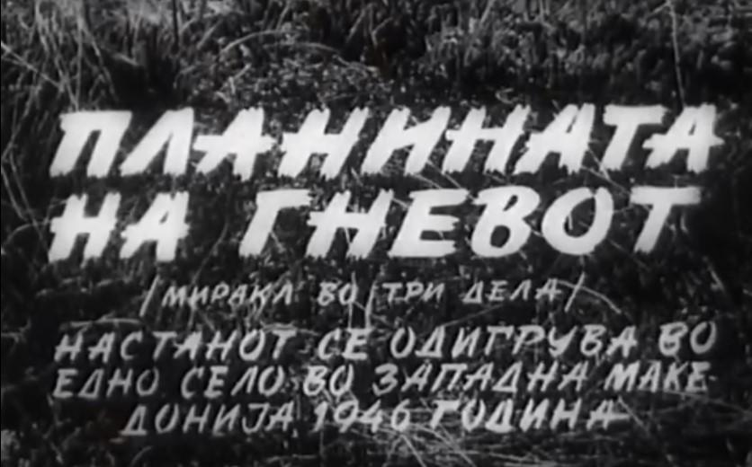 Планината на гневот - Филм 1968 - Георгиевски Љубиша