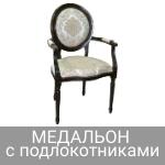 стул МЕДАЛЬОН с подлокотниками