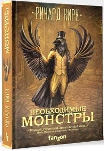 Ричард Кирк «Необходимые монстры»