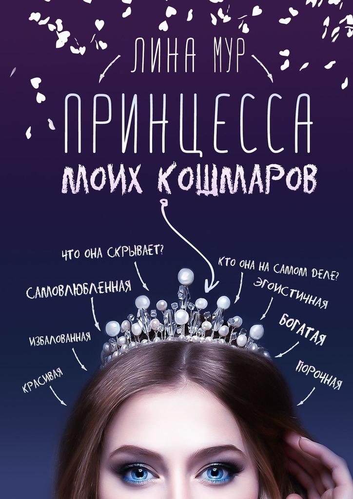 Лина Мур - Принцесса моих кошмаров