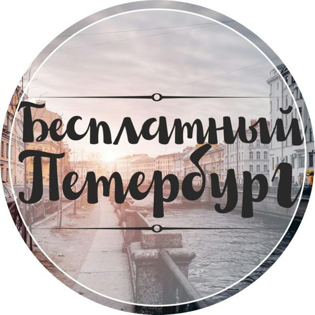 Телеграм канал «Бесплатный Петербург»