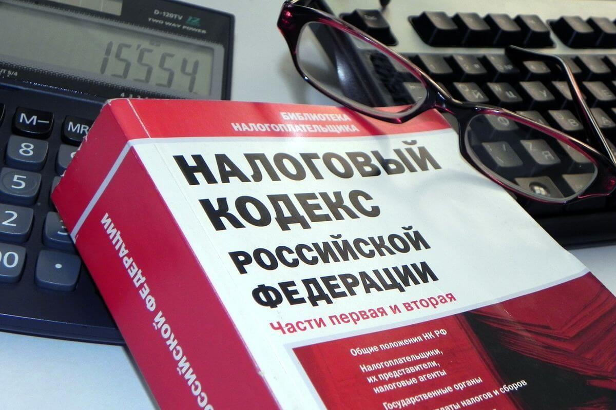 nalogovyy_kodeks