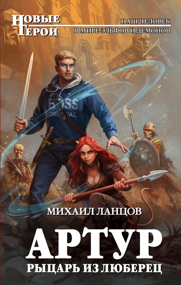 Артур, рыцарь из Люберец - Михаил Ланцов