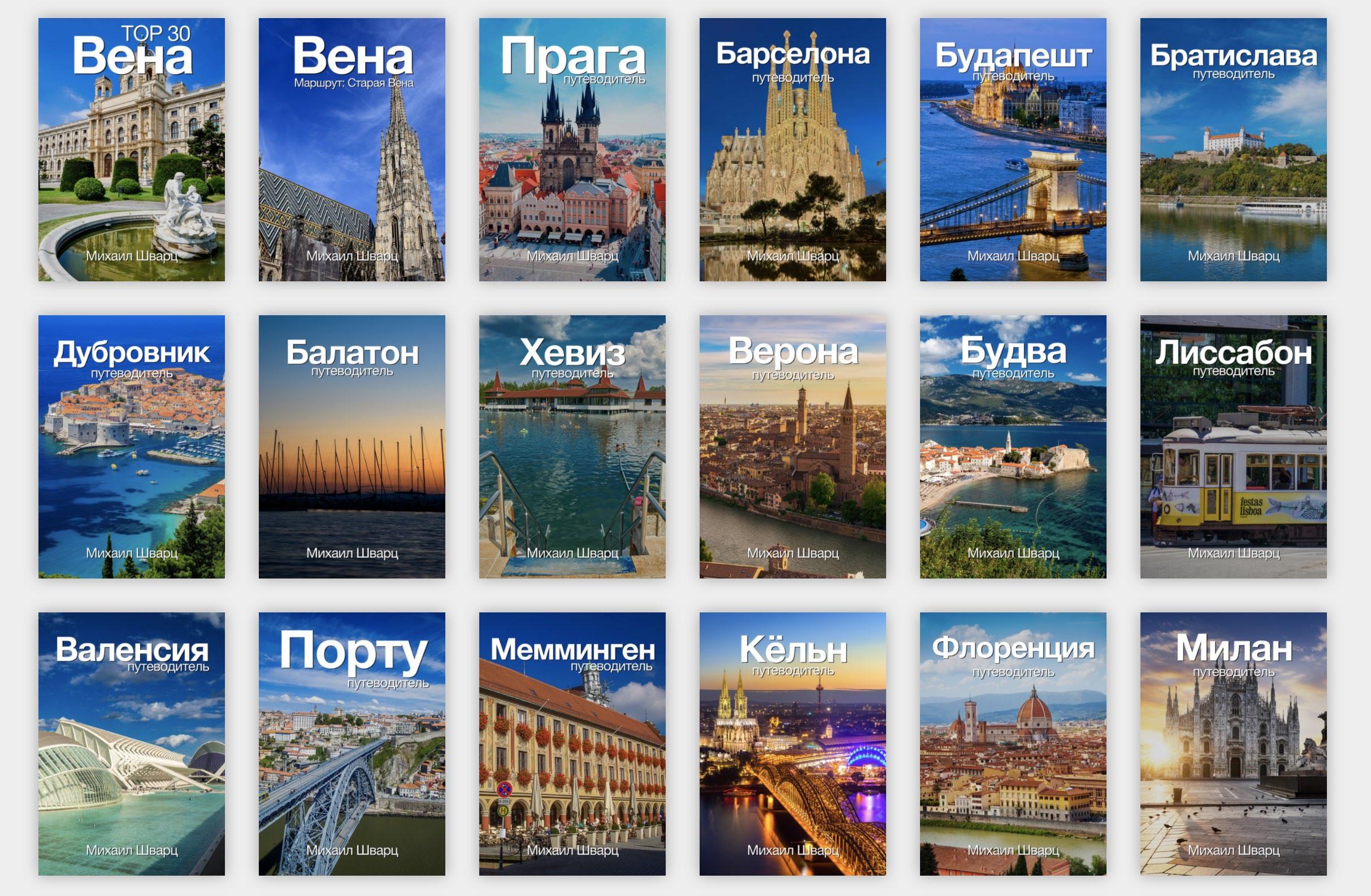 a434dddb 84e1 4857 ae49 fafa9756b773 [ЭКСКЛЮЗИВ] 31 PDF Путеводитель по разным городам Европы!