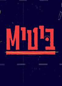 ביטים פרק 14 לצפייה ישירה thumbnail