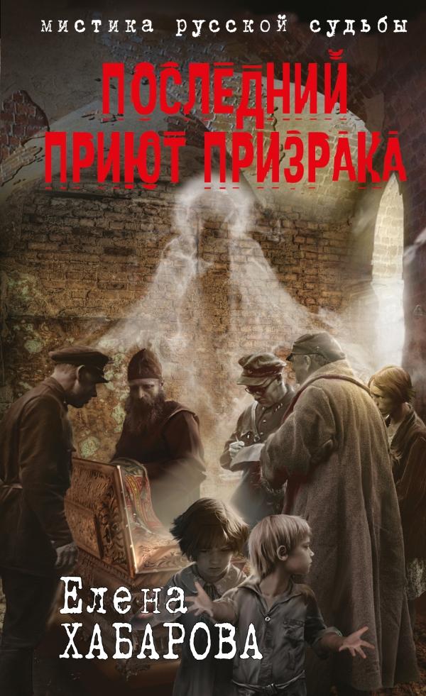 Елена Хабарова «Последний приют призрака»