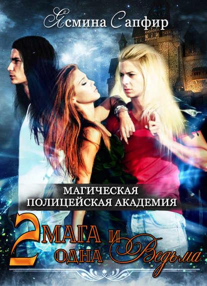 Ясмина Сапфир «Магическая полицейская академия. Два мага и одна ведьма»