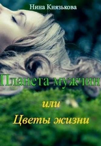 Планета мужчин или Цветы жизни. Нина Князькова