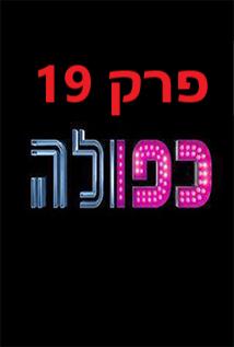 כפולה עונה 2 פרק 19 לצפייה ישירה thumbnail