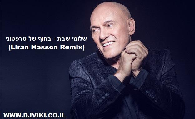mooma_150817_shlomi_i