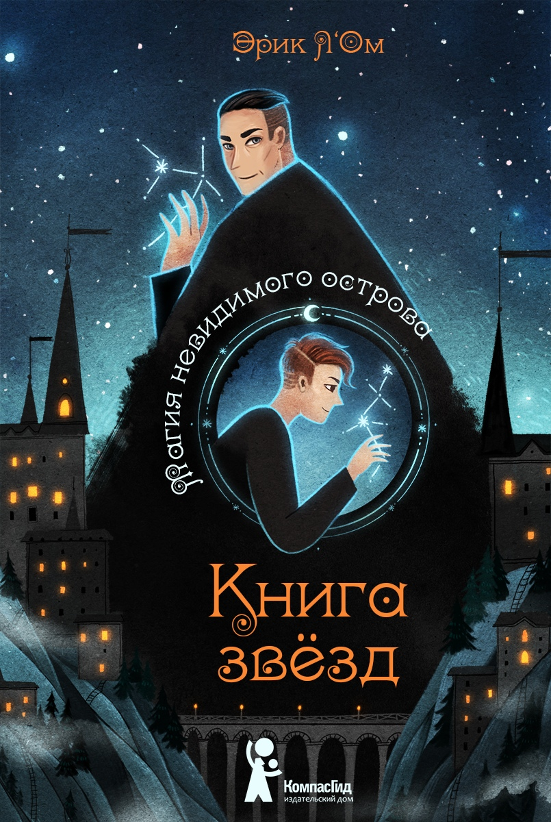 Эрик Л'Ом «Книга звёзд. Часть 1. Магия невидимого острова»