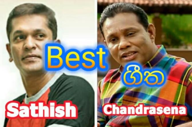 sathish-perera-chandrasena-hettiarachchi-songs-collection