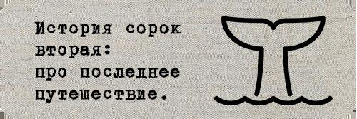 Спойлер