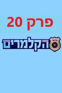 הקלמרים עונה 7 פרק 20 צפה באינטרנט קישור ישיר thumbnail