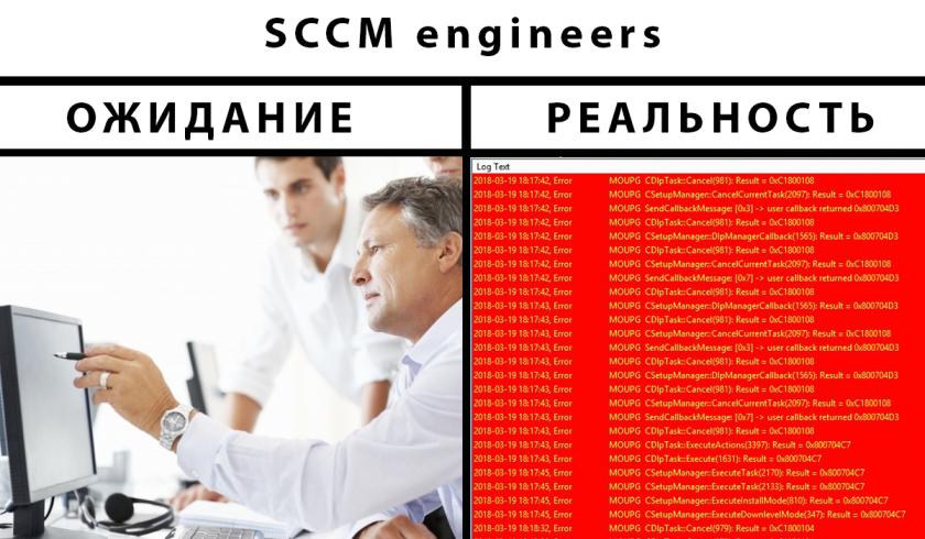 sccm2