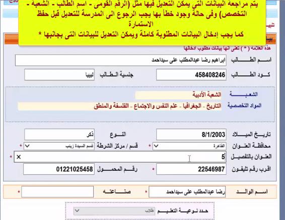 بيانات الاستمارة الإلكترونية للثانوية العامة 2018