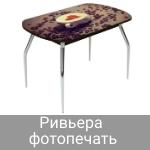 стол РИВЬЕРА - фотопечать
