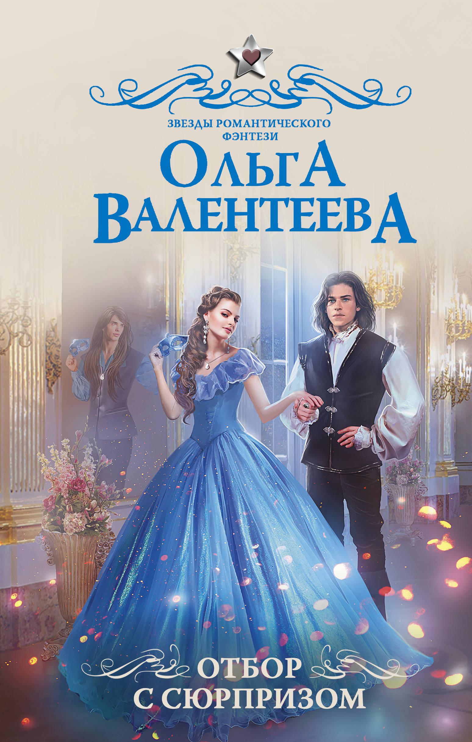 Ольга Валентеева «Отбор с сюрпризом»