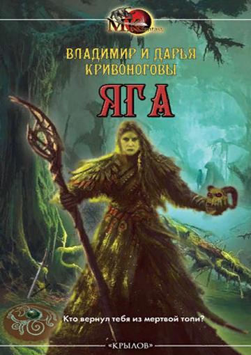 Кривоногов В. Яга