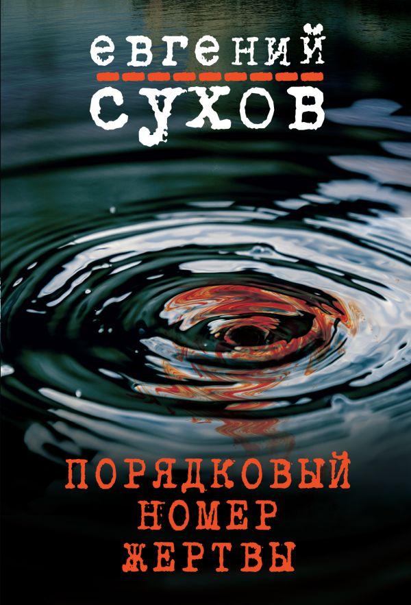 Порядковый номер жертвы. Евгений Сухов