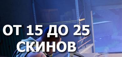 ОТ 15 ДО 25 СКИНОВ