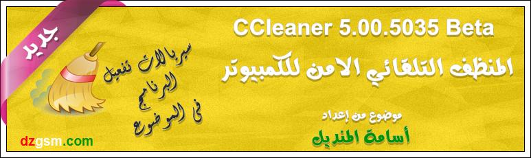CCleaner 5.00.5035 Beta  فى إصداره التجريبى + الpro