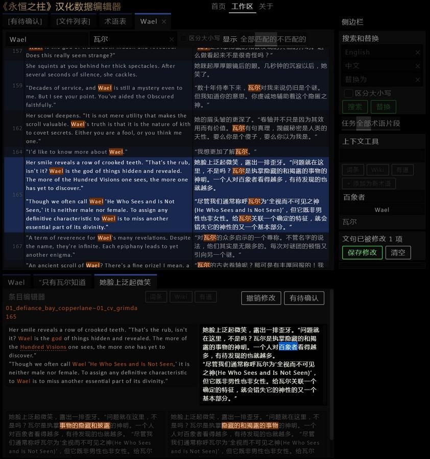 poe_chinese_editor_2.jpg