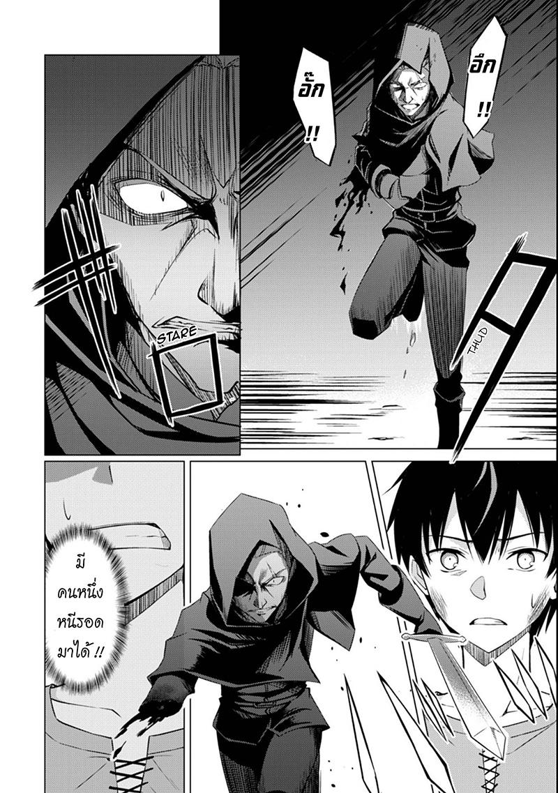 อ่านการ์ตูน Boshoku no Berserk ตอนที่ 1 ผู้ที่ไม่มีอะไรเลย หน้า 18