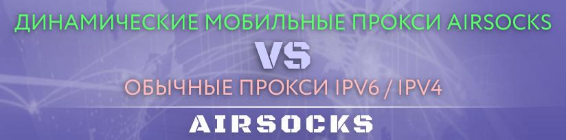 airsocks_7.png