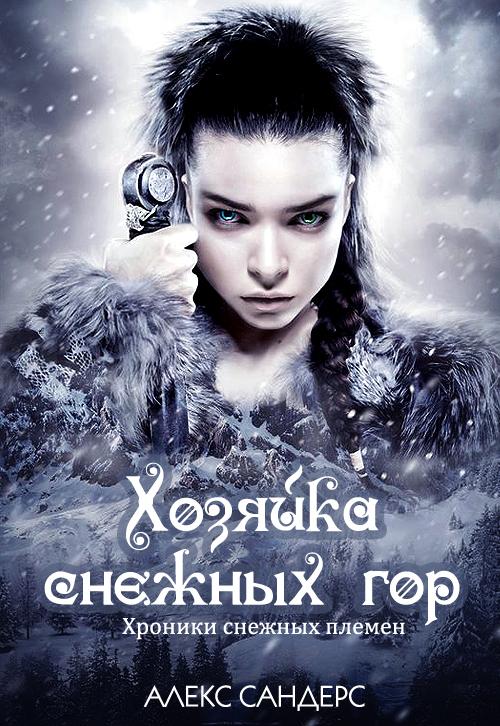 Хозяйка снежных гор. Хроники снежных племен - Алекс Сандерс