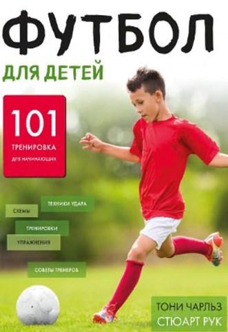 Футбол для детей. 101 тренировка для начинающего футболиста - Тони Чарльз