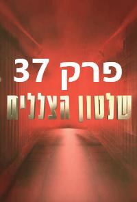 שלטון הצללים פרק 37 לצפייה ישירה thumbnail