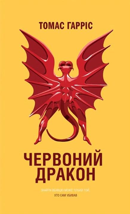 Червоний Дракон. Томас Харрис