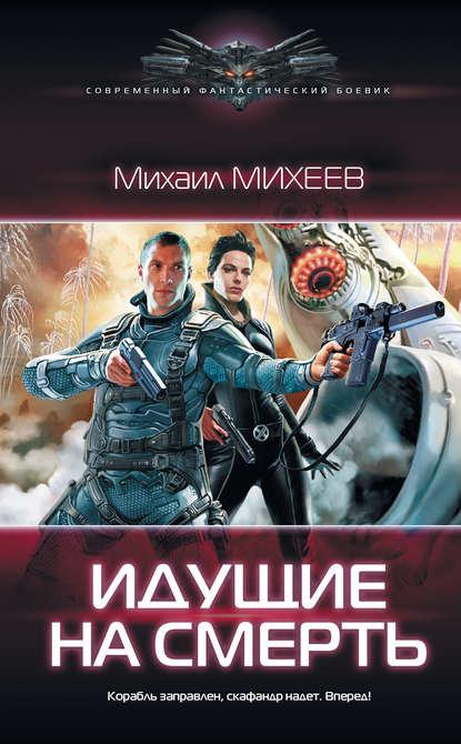 Идущие на смерть. Михаил Михеев