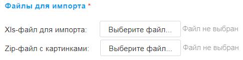 Выбор файлов для импорта