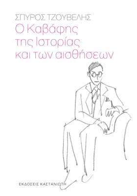 """""""Εκδόσεις Καστανιώτη"""""""