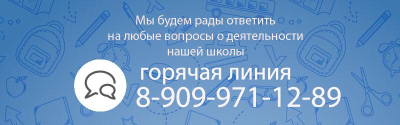 Телефон горячей линии 8-909-971-12-89