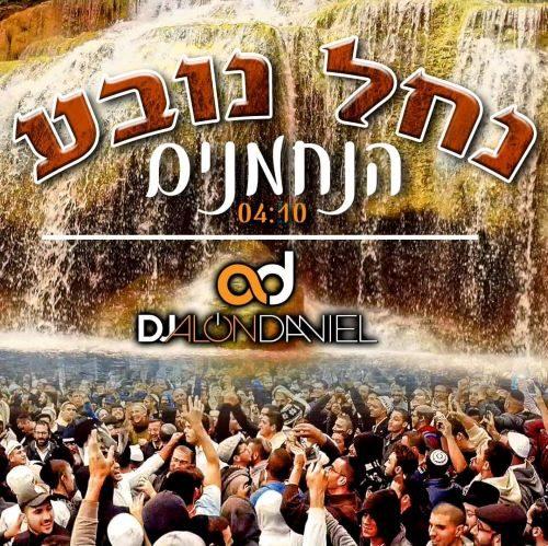 Dj_s_Alon_Daniel_Dance_Remix_500x499