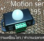 เซ็นเซอร์จับความเคลื่อนไหว 12V