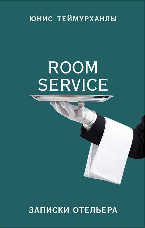 «Room service». Записки отельера Юнис Теймурханлы