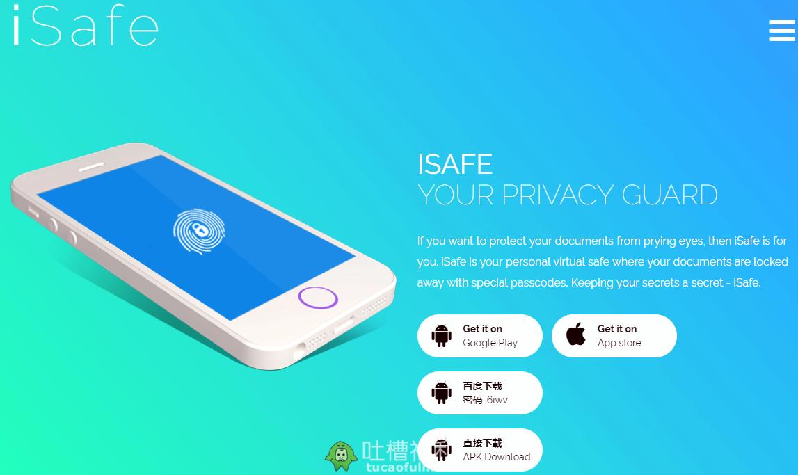 Isafe:最强手机神器,多功能带隐私保护还能下载视频,内有隐藏福利-吐槽福利