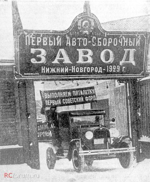 [Pilt: camions_1929_cccp_img.jpg]